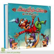 کتاب قصه های شاهنامه 4 (هفت خوان رستم) - کتاب پازلی از نشر آریانوین