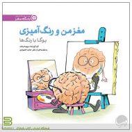 کتاب مغز من و رنگ آمیزی 1 (یوگا با رنگ ها) از نشر مهرسا