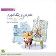 کتاب مغز من و رنگ آمیزی 2 (آرامش در باغ پروانه ها)