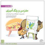 کتاب مغز من و رنگ آمیزی 4 (مدیریت تمایلات و احساسات)
