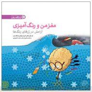 کتاب مغز من و رنگ آمیزی 6 (آرامش در ژرفای رنگ ها)