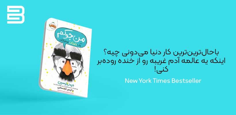 کتاب من جوکم (رمان نوجوان نشر پرتقال)