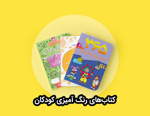 کتاب های رنگ آمیزی کودکان