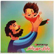 کتابهای مهربانی 1 (بابای مهربانم) از نشر آریا نوین
