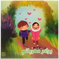 کتابهای مهربانی 5 (برادر مهربانم) از نشر آریا نوین