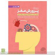 کتاب پرورش مغز (آموزش و تمرین برای فعال سازی توانمندی های مغزی) از نشر مهرسا