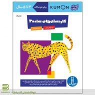 کتاب کاردستی های ساده 2 (ویژه خردسالان) از نشر نردبان
