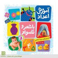کتاب آموزش اعداد با شعر و تصویر