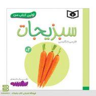 کتاب اولین کتاب من (سبزیجات) انتشارات قدیانی-کتاب های بنفشه