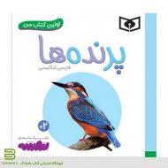 کتاب اولین کتاب من (پرنده ها) انتشارات قدیانی-کتاب های بنفشه