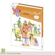کتاب چراهای تاریخ ایران 1 (ایران باستان) انتشارات قدیانی