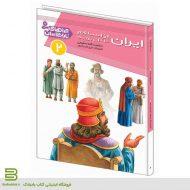 کتاب چراهای تاریخ ایران 2 (ایران از اسلام تا آل بویه) انتشارات قدیانی