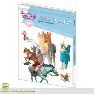 کتاب چراهای تاریخ ایران 3 (ایران در عصر غزنویان و سلجوقیان) انتشارات قدیانی