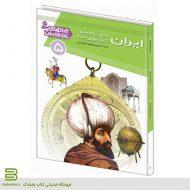 کتاب چراهای تاریخ ایران 5 (ایران در عصر تیموریه) انتشارات قدیانی
