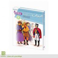 کتاب چراهای تاریخ ایران 6 (ایران در عصر صفویه) انتشارات قدیانی