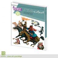 کتاب چراهای تاریخ ایران 7 (ايران در عصر افشاريه) انتشارات قدیانی