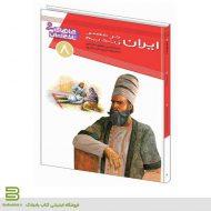 کتاب چراهای تاریخ ایران 8 (ایران در عصر زندیه) انتشارات قدیانی