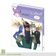 کتاب چراهای تاریخ ایران 9 (ایران در عصر قاجاریه) انتشارات قدیانی