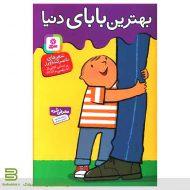 کتاب بهترین بابای دنیا (بهترین ها توی دنیا) انتشارات قدیانی