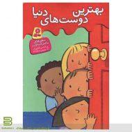 کتاب بهترین دوست های دنیا (بهترین ها توی دنیا) انتشارات قدیانی