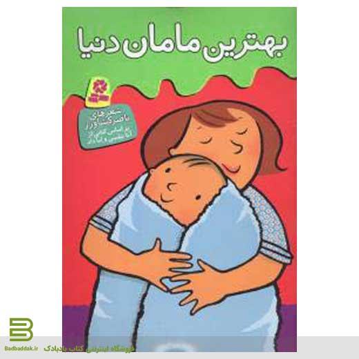 کتاب بهترین مامان دنیا (بهترین ها توی دنیا) انتشارات قدیانی