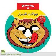 کتاب بچه ها،ماسک! 2 (حیوانات خنده دار) انتشارات قدیانی