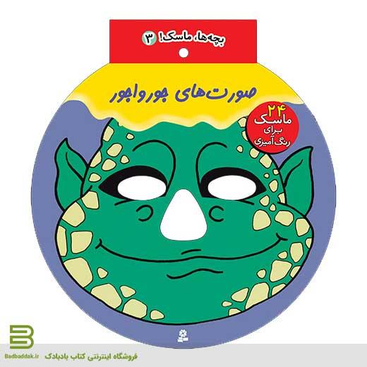 کتاب بچه ها،ماسک! 3 (صورت های جورواجور) انتشارات قدیانی