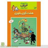 کتاب ماجراهای تن تن،خبرنگار جوان 13 (هفت گوی بلوری) انتشارات قدیانی