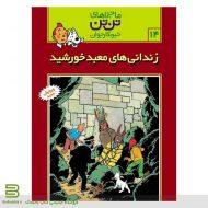 کتاب ماجراهای تن تن،خبرنگار جوان 14 (زندانی های معبد خورشید) انتشارات قدیانی