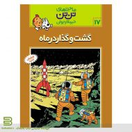 کتاب ماجراهای تن تن،خبرنگار جوان 17 (گشت و گذار در ماه) انتشارات قدیانی