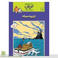 کتاب ماجراهای تن تن،خبرنگار جوان 7 (جزیره سیاه) انتشارات قدیانی