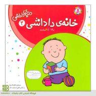 کتاب دنیای داداشی 2 (خانه داداشی) انتشارات قدیانی
