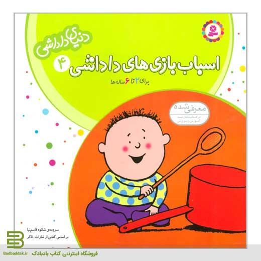 کتاب دنیای داداشی 4 (اسباب بازی های داداشی) انتشارات قدیانی