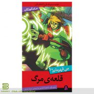 کتاب من قهرمانم 10 (قلعه مرگ)