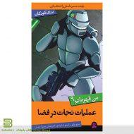 کتاب من قهرمانم 9 (عملیات نجات در فضا)