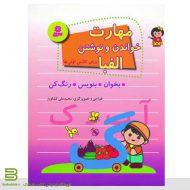 کتاب مهارت خواندن و نوشتن الفبا برای کلاس اولی ها انتشارات قدیانی
