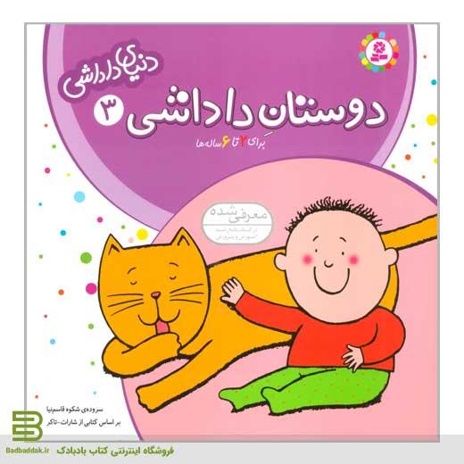 کتاب دنیای داداشی 3 (دوستان داداشی) انتشارات قدیانی