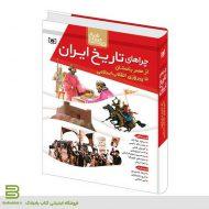 کتاب چراهای تاریخ ایران از عصر باستان تا پیروزی انقلاب اسلامی از انتشارات قدیانی