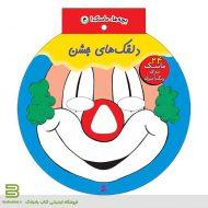 کتاب بچه ها،ماسک! 4 (دلقک های جشن)