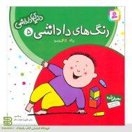 کتاب دنیای داداشی 5 (رنگ های داداشی) انتشارات قدیانی