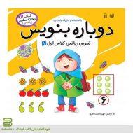 کتاب دوباره بنویس 7 (تمرین ریاضی کلاس اول 1 )