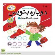 کتاب دوباره بنویس 8 (تمرین ریاضی کلاس اول 1 )