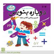 کتاب دوباره بنویس 9 (تمرین ریاضی کلاس دوم)