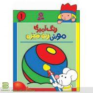 کتاب رنگ آمیزی موش ریزه میزه 1