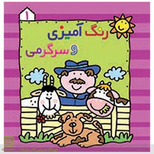 کتاب رنگ آمیزی و سرگرمی 1