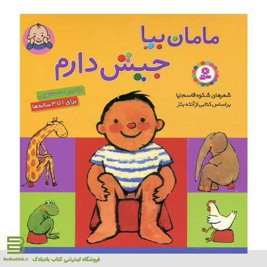 کتاب مامان بیا جیش دارم-رفتن به دستشویی برای 1 تا 3 ساله ها