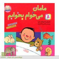 کتاب مامان می خوام بخوابم-خوب خوابیدن برای 2 تا 5 ساله ها