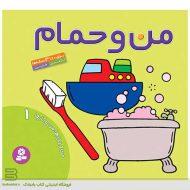کتاب من و روزها، من و کارها (من و حمام)