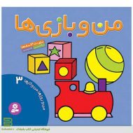 کتاب من و روزها، من و کارها 3 (من و بازی ها)
