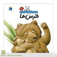 کتاب دایره المعارف کوچک من 15 ( درباره ی خرس ها )